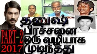 Who is Dhanush's Real Parents? Case Solved. Part 2