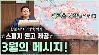 """스피치 준비 원고제공  """"3월의 메시지 &qu…"""