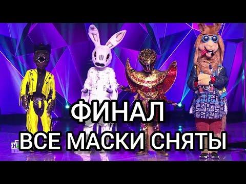 ФИНАЛ ШОУ МАСКА 2-й сезон на нтв. ВСЕ МАСКИ СНЯТЫ!