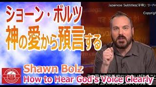 「神の愛から預言する」ショーン・ボルツ Shawn Bolz, How to Hear God's Voice Clearly