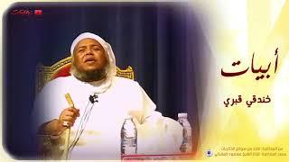👍🏻🔥خندقي قبري : إنشاد الشيخ المقبالي
