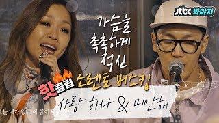 ♨핫클립♨[HD] 여름밤을 촉촉하게 적신 박정현x김필의 버스킹♪ #비긴어게인3 #JTBC봐야지
