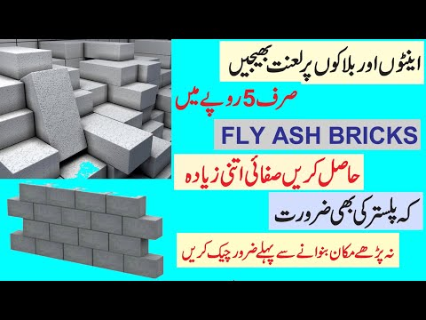 Fly Ash Bricks Business And Home Construction New Technology Materials in Pakistan