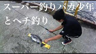 スーパー釣りバカ少年とヘチ釣りしてきました【チヌ釣り 黒鯛釣り 落とし込み】