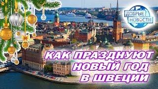 видео Рождество и Новый Год в Швеции