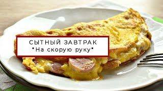"""Сытный завтрак на скорую руку """"Бризоль с сосиской и сыром"""""""