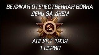 Великая война. Август 1939. 1 серия