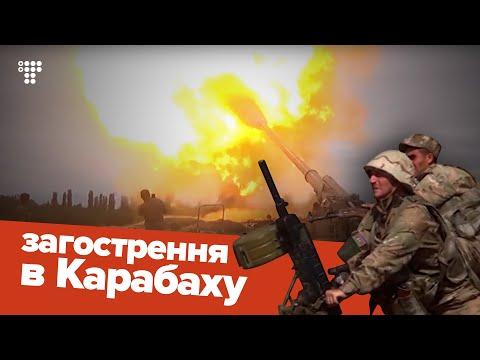 hromadske: Знову війна? Чому Азербайджан та Вірменія змагаються за Нагірний Карабах