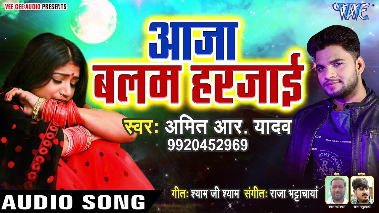 Amit R Yadav का सबसे दर्दभरा गीत 2019 - आजा बलम हरजाई - Aaja Balam Harjayi - Bhojpuri Sad Songs 2019