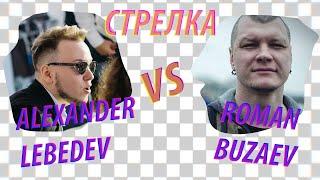 Strelka:  Roman Buzaev x Alexander Lebedev