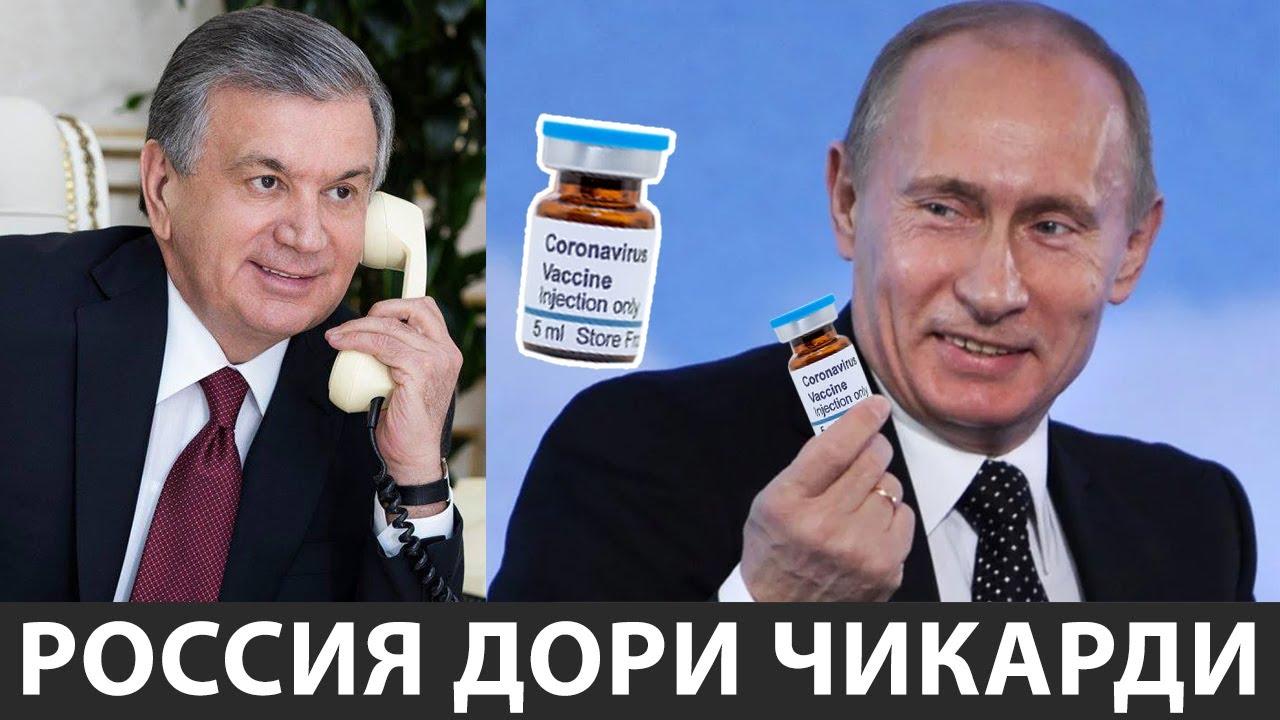 ТЕЗКОР ХАБАР,,РОССИЯ РОСТАН ДОРИ ЧИКАРДИ-УСМОНОВ ПУЛ БЕРДИ