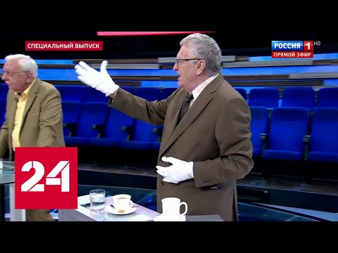 Жириновский уверен, что