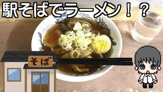 【拉麺】高崎駅の駅そばでラーメンを食べてみた / Standing Ramen in Takasaki Station