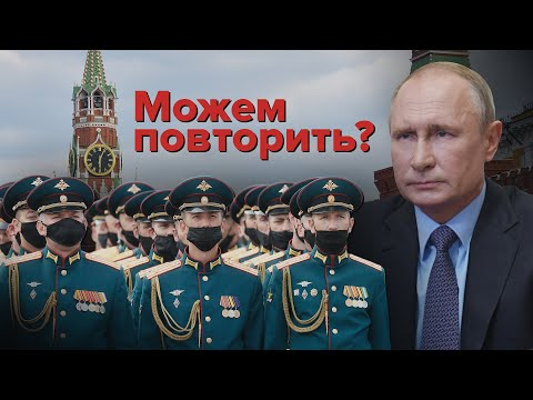 «Можем повторить»? Парад у Москві та нова стаття Путіна