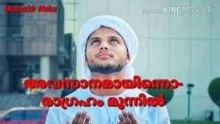 Marikkunna Munpe Enikkund Naadha | Song Witb Lyrics | WhatsaApp Status | Video