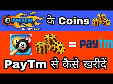 Download How To Buy 8 Ball Pool Coins | Using Paytm | Hindi