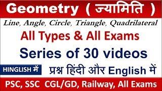Geometry - 1 | Line and Angle | Properties & Theorem | Basic Geometry | Devesh Sir Geometry thumbnail
