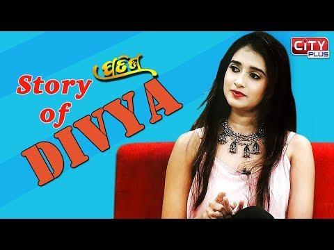 Pratibha | Divya - Odia Actress (SRSK) | Exclusive Interview | City Plus