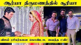 Surya in Arya's wedding – tweeted to celebrate Vijay fans