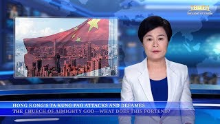 Hong Kong's Ta Kung Pao Attacks and Defames The Church of Almighty God—What Does This Portend?
