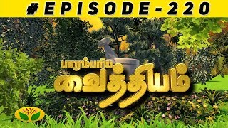 Nalai Namadhe Parampariya Vaithiyam Episode - 220 | 22nd May 2019  | Jaya TV