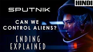 Sputnik 2020 Explained in HINDI | Ending Explained | Alien |