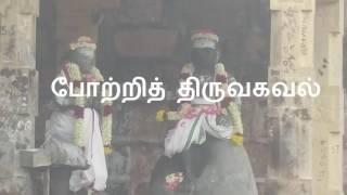 Thirupalliyezhuchi Download