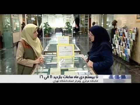 Iran Historical School books, Central library of Tehran university كتابهاي درسي قاجاريه