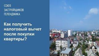 видео Налоговый вычет при покупке квартиры в ипотеку в 2018 году: как его получить
