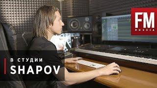 В студии с Shapov