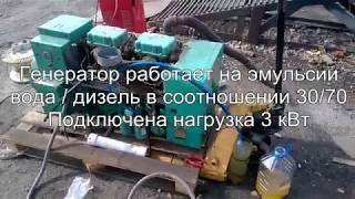 Генератор на смеси воды и дизельного топлива
