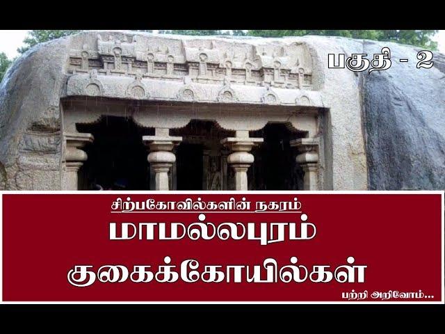 Mamallapuram visiting places - Part 2 | மாமல்லபுரம் கற்சிற்பங்கள் பகுதி 2 | Tamilmanamnews