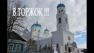 Поездка в город Торжок.