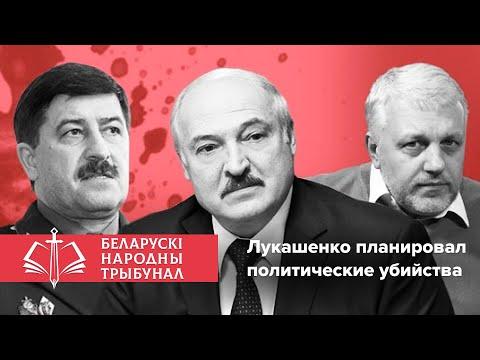 Лукашенко замышлял политические убийства в Германии. Новое расследование Игоря Макара!