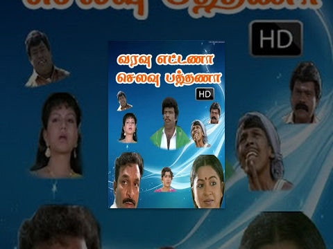 Varavu Ettana Selavu Pathana / வரவு எட்டணா செலவு பத்தணா Full Movie