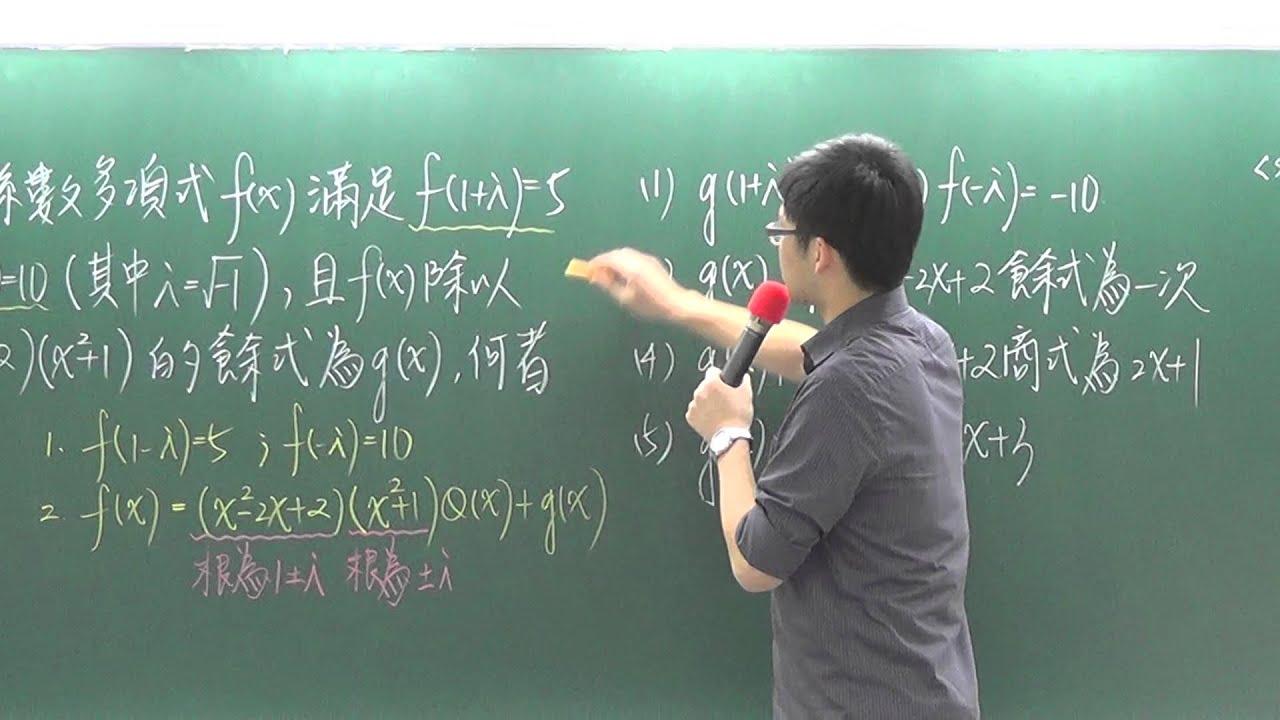 [高中數學][104數甲][多選05][多項式共軛性質][除法關係][威全老師主講][周杰數學] - YouTube