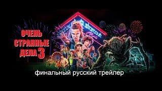 Очень странные дела 3 (Stranger Things 3) Финальный русский трейлер Netflix Озвучка КИНА БУДЕТ