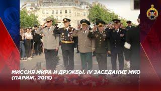 Миссия мира и дружбы.  V заседание МКО Париж 2015