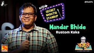 Rustom Kaka - Mandar Bhide   BhaDiPa che Namune   Marathi Stand-Up Comedy #bhadipa #sms