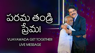 LIVE - VIJAYAWADA GET TOGETHER | AFTERNOON SESSION | 18-06-2019 | DR JAYAPAUL