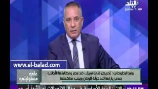 بالفيديو .. مرشد سياحي: تحريض منى سيف ضد مصر خيانة للوطن