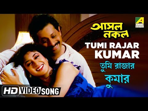 Tumi Rajar Kumar | Asol Nakol | Bengali Movie Song | Asha Bhosle