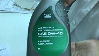 UAZ Motor oil 0W-40 Арктическая серия и Hyundai XTeer Gasoline Ultra Efficiency 5W-20 API SN