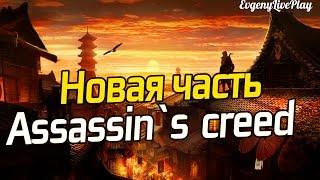 НОВАЯ ЧАСТЬ ASSASSIN'S CREED 2018