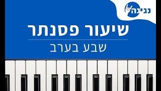 דיקלה - שבע בערב - לימוד פסנתר - תווים - אקורדים