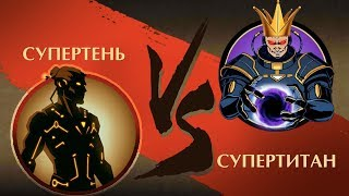 Shadow Fight 2 -  Супер Тень против Супер Титан!