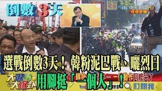 【精彩】選戰倒數3天! 韓粉泥巴戰、曬烈日 用腳挺「一個人」!