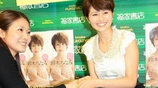 モデルの鈴木ちなみさんが12月8日、東京都内で自身のファースト写真集「...