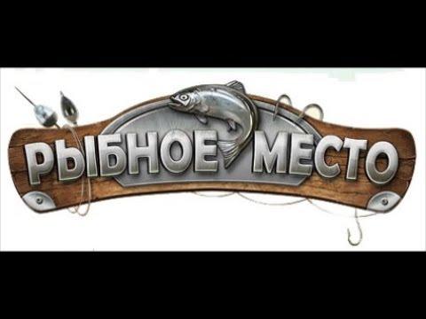 """""""РЫБНОЕ МЕСТО"""" видеоканал о рыбалке на водоёмах Подмосковья"""