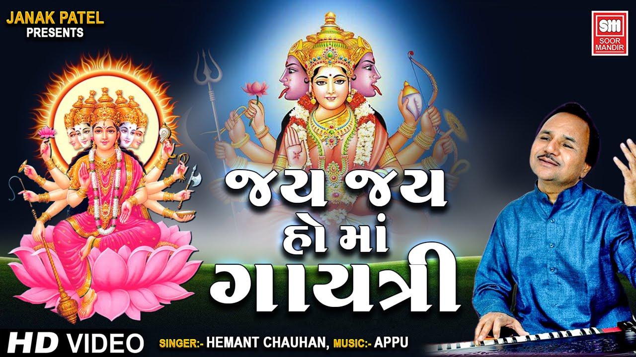 जय जय हो माँ गायत्री तिथि भजन I Jay Ho Maa | Gayatri Mata Tithi Bhajan | Hemant Chauhan